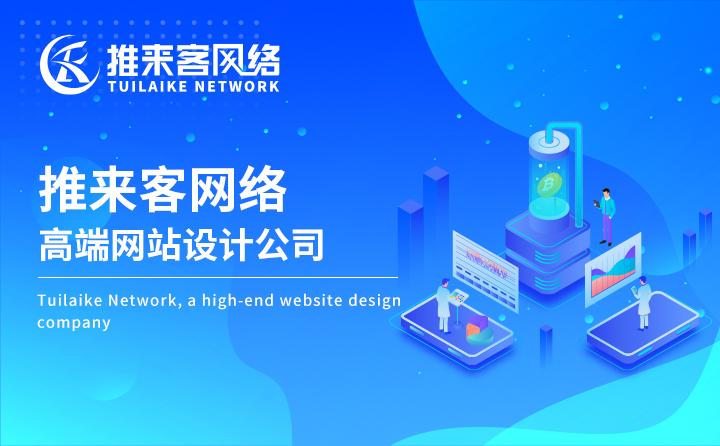 东莞网站建设去哪家公司好?前期免费设计