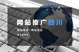 网站推广四川怎么做比较好